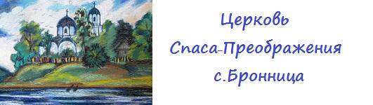 ц.Спаса-Преображения с.Бронница Новгородского района